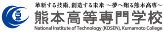 革新する技術、創造する未来 〜夢へ翔る熊本高専〜 熊本高等専門学校