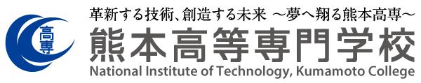 革新する技術、創造する未来 〜夢へ翔る熊本高専〜 熊本高等専門学校 ロゴタイプ