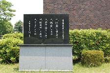 「学生心得」 平成13年(2001)