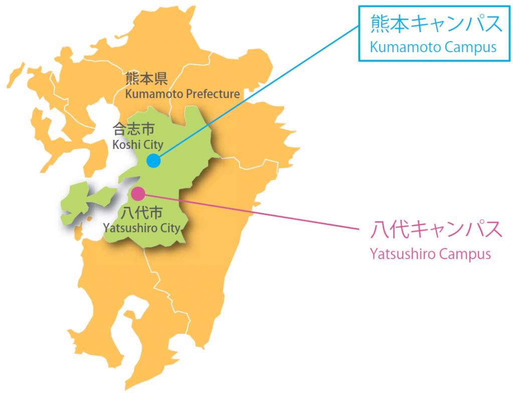 熊本キャンパス