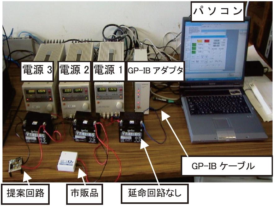 開発中のバッテリー延命回路と その評価試験システムの外観