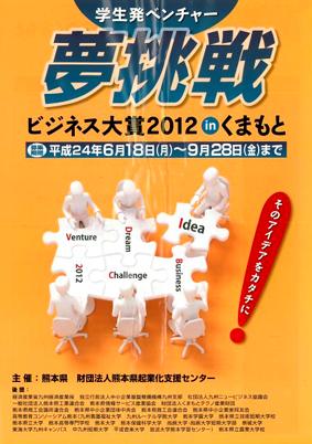 「ビジネス大賞2012 in くまもと」ポスター