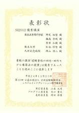 SI2012_02