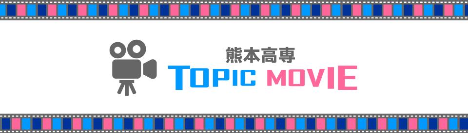 熊本高専 Topic Movie
